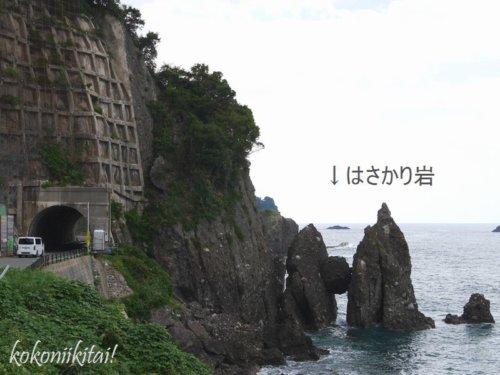 竹野町、はさかり岩
