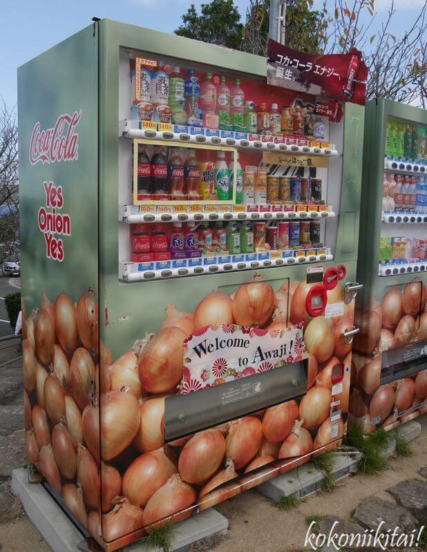 道の駅うずしお、淡路島の玉ねぎ、玉ねぎ自動販売機