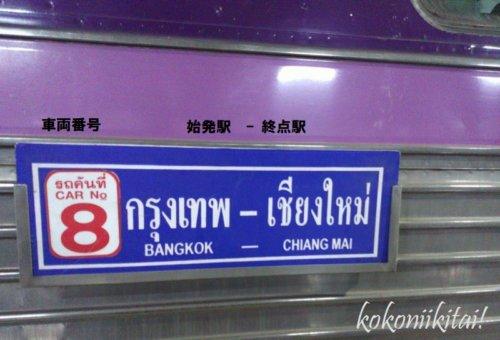 タイ寝台列車、乗車の仕方