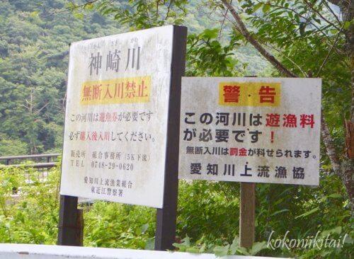 滋賀県神崎川キャニオニング