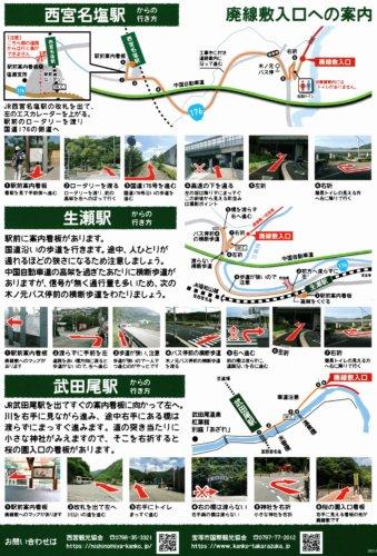 旧国鉄福知山線JR福知山線廃線跡ハイキングトレッキングコースルートマップ地図