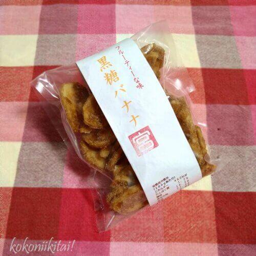 奄美大島のお土産、黒糖バナナ