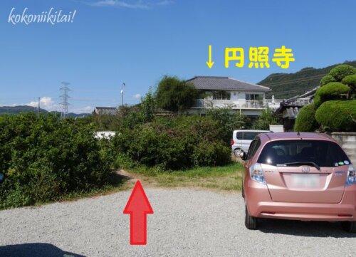 加古川の円照寺駐車場